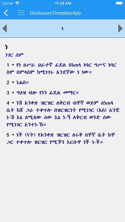 Amharic Amharic dictionary screenshot-5