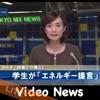 Japanese Video News Lite