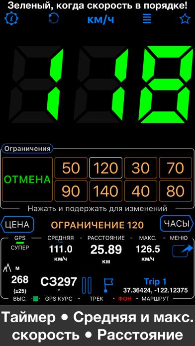 Спидометр 55 Pro GPS трекерСкриншоты 4