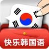 快乐韩国语