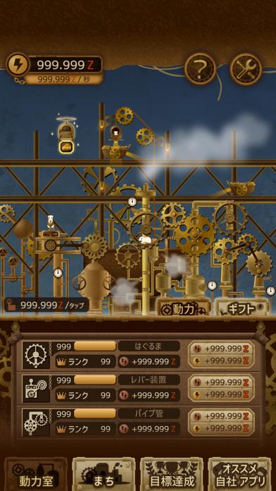 はぐるまのまち -放置で回る癒しのゲームのおすすめ画像3