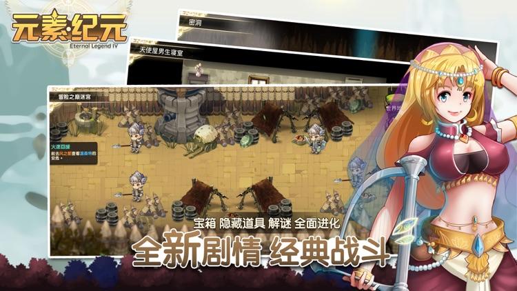 永恒乐章:起源 screenshot-0
