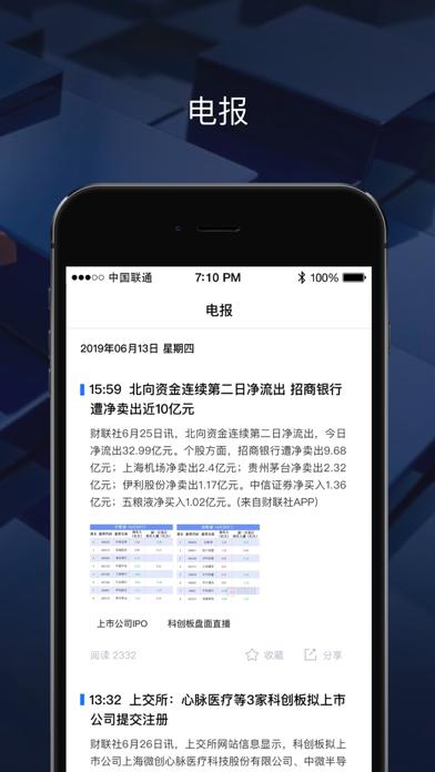科创板日报 screenshot 1
