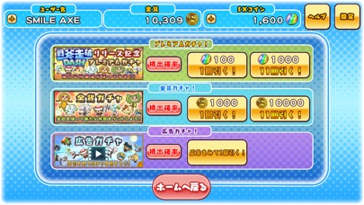 Senpusouha DASH screenshot #6