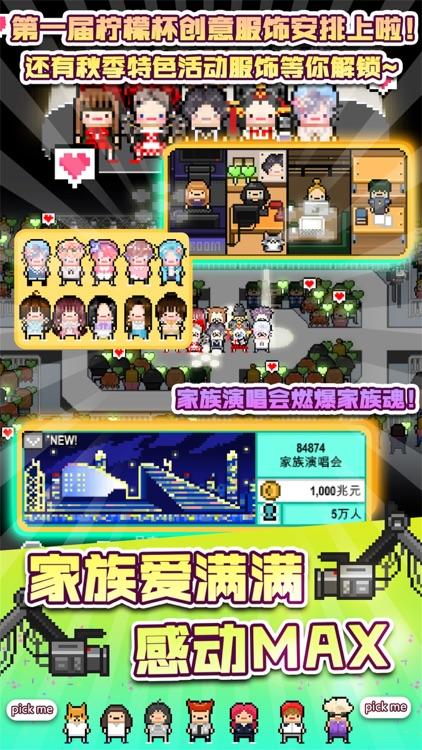 偶像天團養成記 screenshot-3