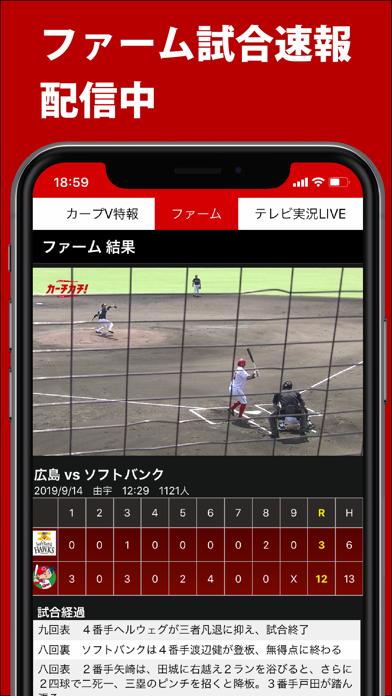 カープ公式アプリ - カーチカチ! ScreenShot4
