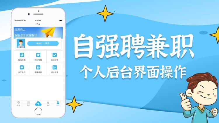 自强聘兼职-帮你找靠谱好岗位app screenshot-4