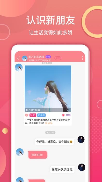 约会聊吧-高颜值恋爱视频聊天软件 screenshot-3