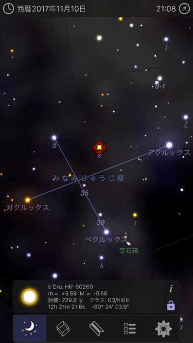 天文学 3Dのおすすめ画像3