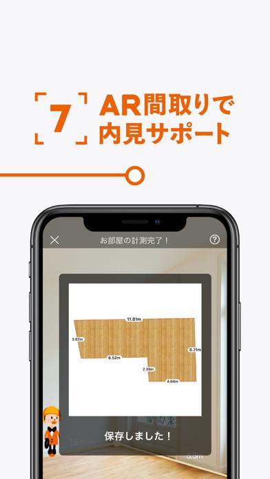 お部屋探しならライフルホームズ 賃貸・不動産物件検索アプリ ScreenShot7