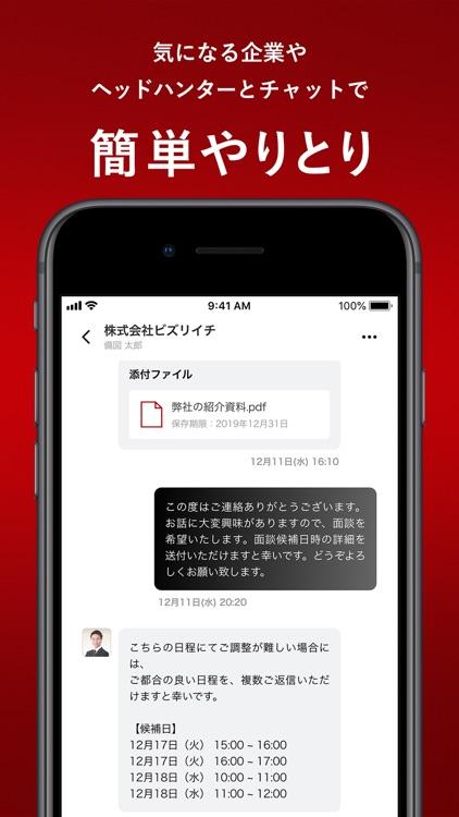 転職 ならビズリーチ -転職アプリで求人・仕事探し screenshot-3