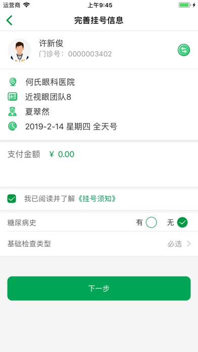 Screenshot for 何氏眼科 in Indonesia App Store
