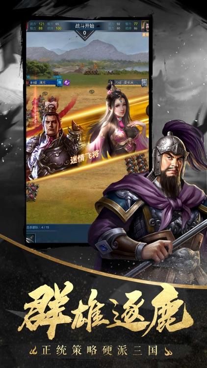 逐鹿三国:诸侯纷争 screenshot-4