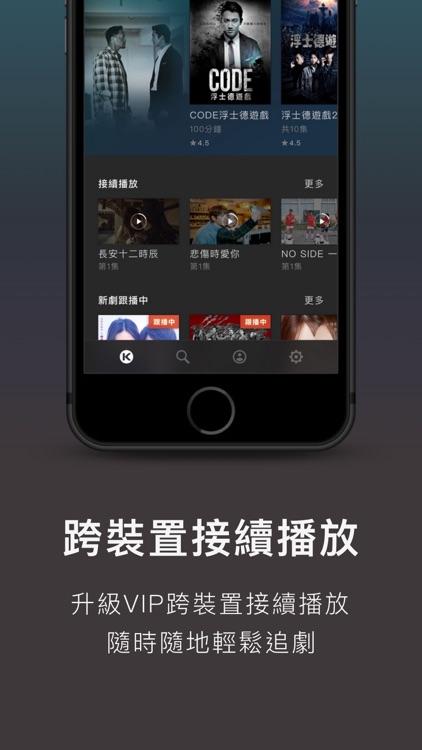 KKTV screenshot-3