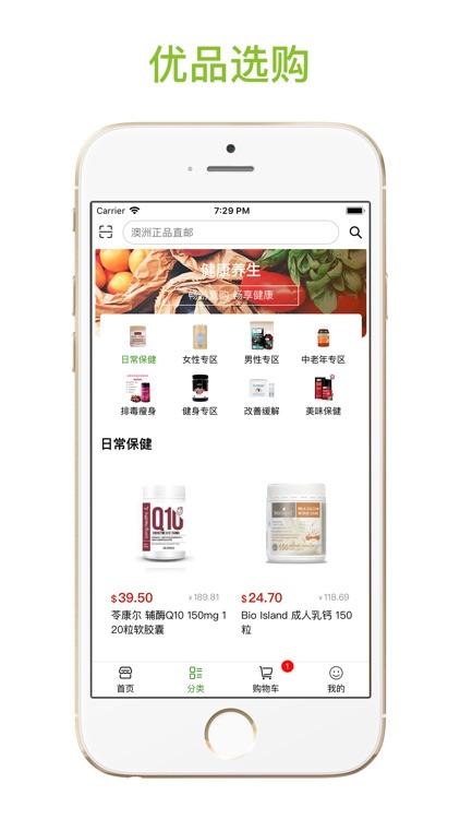 绿购精品 screenshot-2