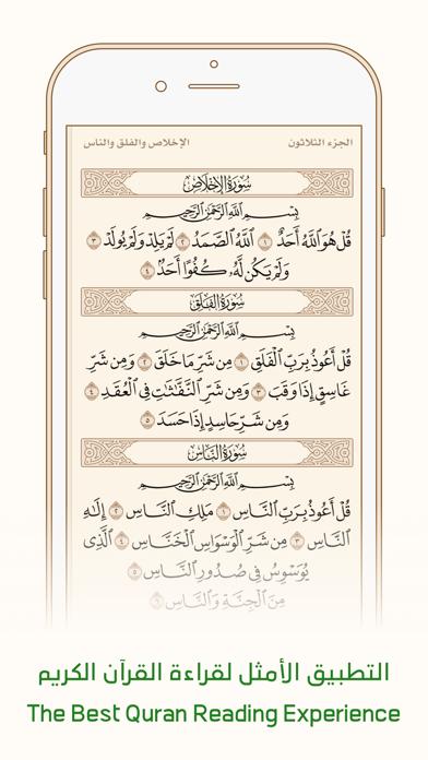 Top 10 Apps like Bayan Quran | بيان القرآن in 2019 for