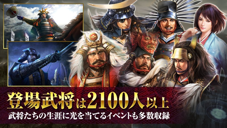 信長の野望・大志 screenshot-4