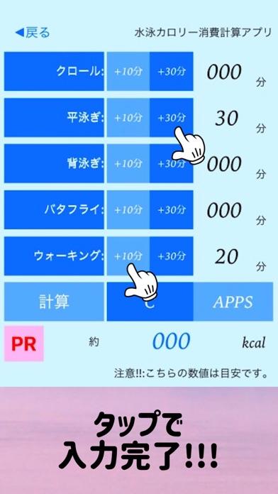 水泳カロリー消費計算アプリのおすすめ画像3