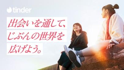 Tinder (ティンダー) ScreenShot4
