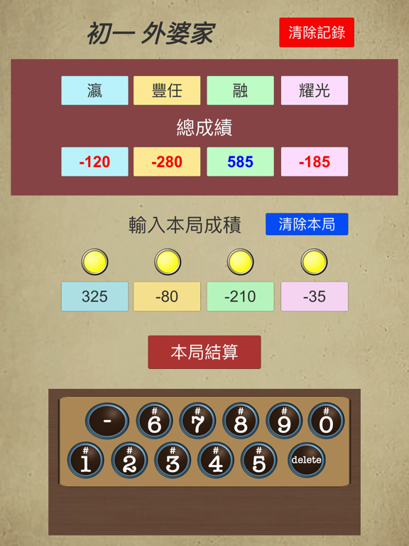 賭桌記帳 screenshot 4