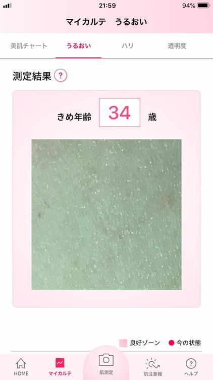 肌パシャ screenshot-1