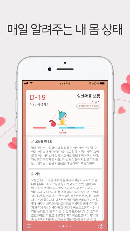 봄 캘린더 - 내 맘대로 꾸미는 생리 달력 screenshot-3