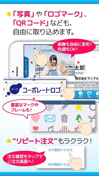 名刺作成【すぐ名刺】 screenshot-4