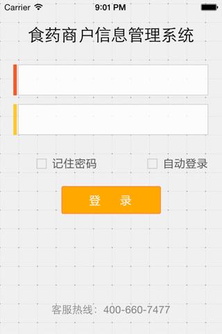 美滋滋商户 - náhled
