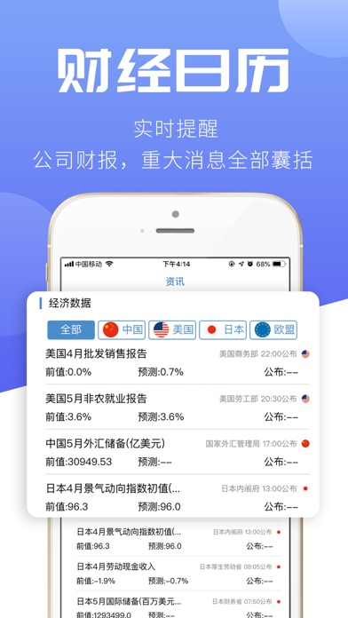 Screenshot for 汇炒股 in Germany App Store