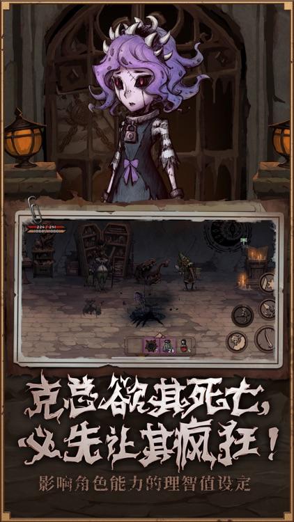 异化之地 screenshot-3