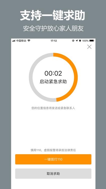 查找好友—手机定位家人朋友共享位置 screenshot-5