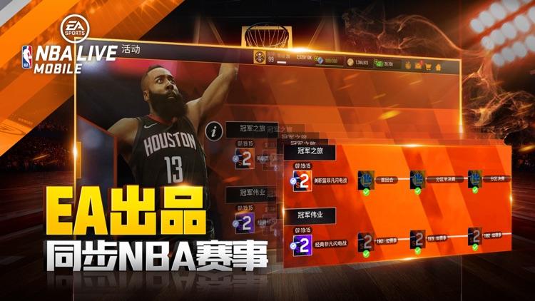 NBA LIVE-EA出品 5v5真操控篮球手游 screenshot-0