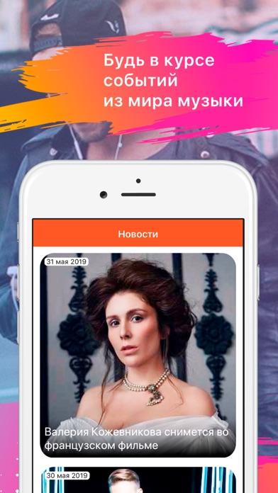 Screenshot #3 pour Онлайн радио 101.ru