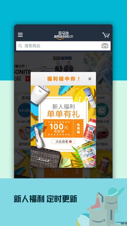 亚马逊中国 一站放心购全球