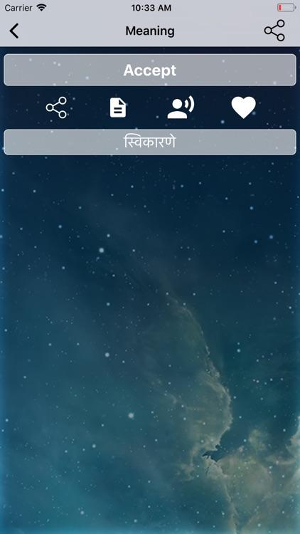 English To Marathi :) screenshot-3