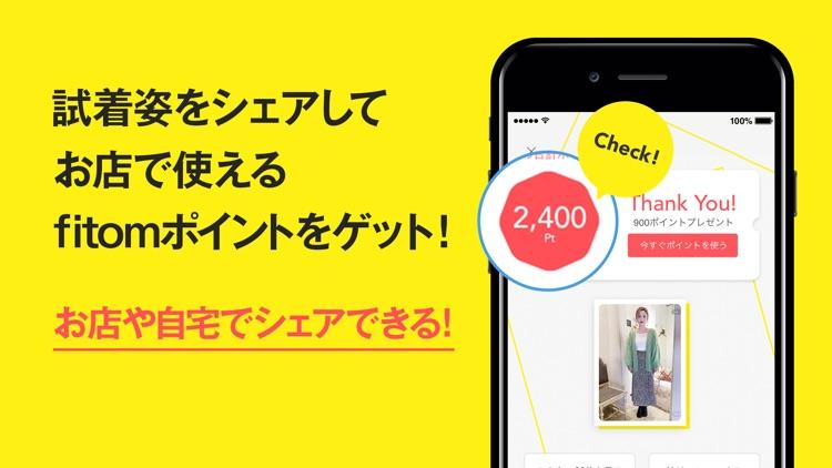 fitom(フィットム)  試着をシェアできるアプリ screenshot-4