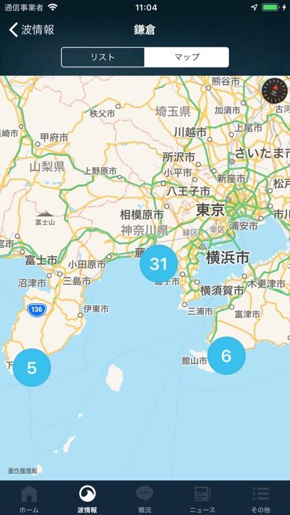 なみある?アプリ サーフィン&波情報 screenshot-5