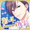 誓いのキスは突然に Love Ring - iPhoneアプリ