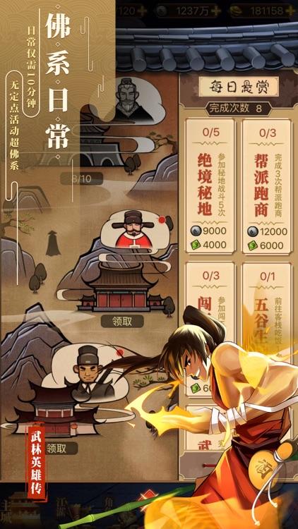 武林英雄传-佛系放置武侠手游 screenshot-0