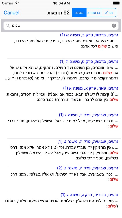 Esh Mishna אש משנה screenshot-3