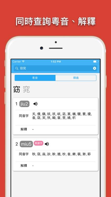 粵典 screenshot-0