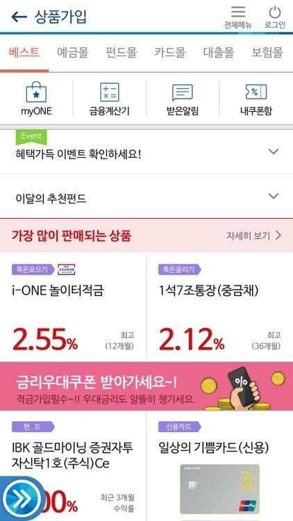 i-ONE뱅크 by IBK기업은행 screenshot-3