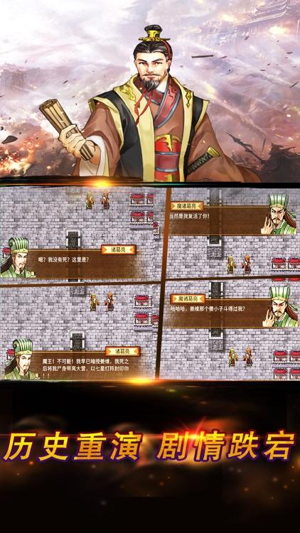 战棋三国2-策略回合制手游 screenshot-3