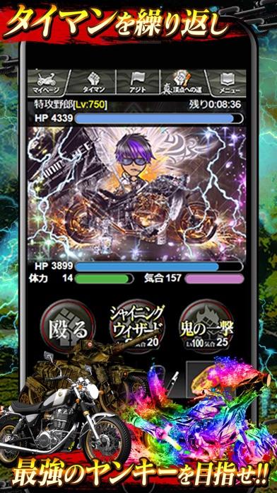 暴走列伝 単車の虎 ScreenShot3