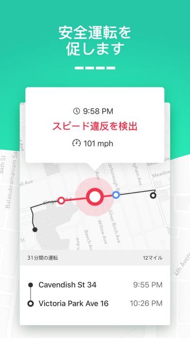 GeoZilla ー 家族と位置情報共有アプリのおすすめ画像4