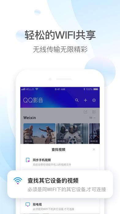QQ影音 screenshot four