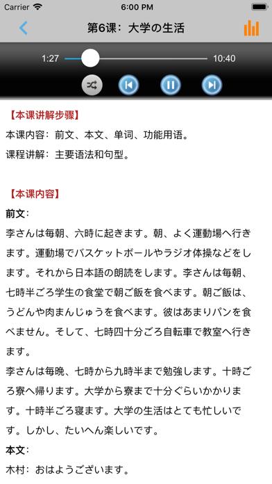新编日语第一册 -大家学日本语のおすすめ画像2