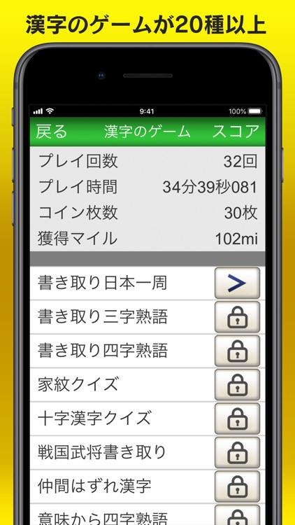 漢字力診断2 screenshot-6