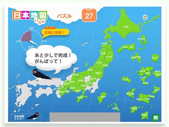 日本地図パズル 都道府県を覚えようのおすすめ画像2