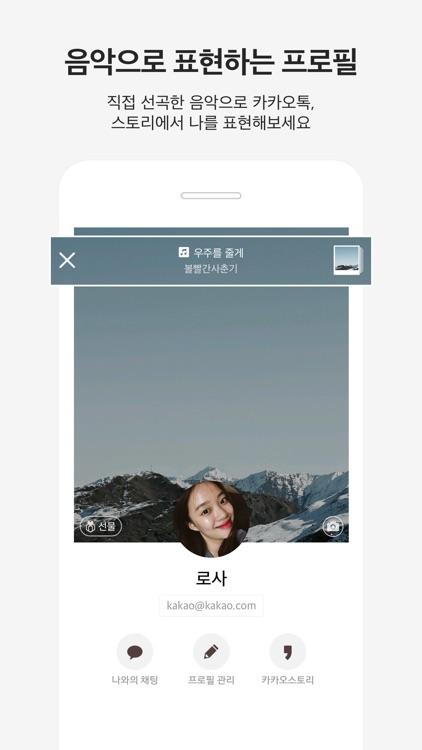 카카오뮤직 KakaoMusic screenshot-3